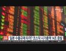 日本の輸出規制が打撃?コスダックの時価総額14兆ウォン蒸発w
