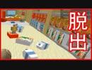 【ロブロックス】つぶれかけの大型スーパーマーケットから脱出できるか!?Escape the Supermarket Obby実況【ROBLOX】