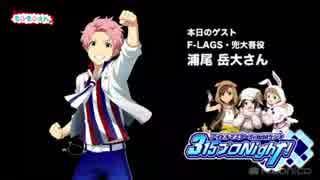 アイドルマスター SideM ラジオ 315プロNight! #220