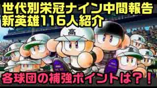 【第二次世代別栄冠ナイン】中間報告(102)~(137)