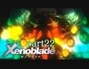【xenoblade】未来を掴むため僕は剣を手に取った【実況】part22