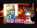 東北きりたんのお酒レビュー#3【サッポロ マグナム レモン】