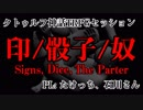 【クトゥルフ神話TRPGセッション】『印/骰子/奴』第3回  PL:たけっち、石川さん(ロマーヌス)  KP:丫戊个堂