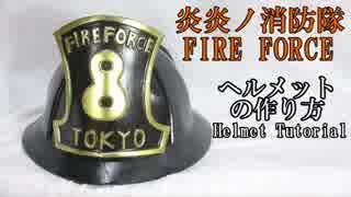 【炎炎ノ消防隊】ヘルメットの作り方