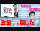 【ブログネット】れいわ新選組 野党共闘を隠して選挙戦を展開していた?