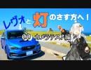 【紲星あかり車載】レヴォと灯のさす方へ! part00 カメラテスト編