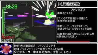 アーマード・コア プロジェクトファンタズマ RTA 40分43秒(WR) Part2/2