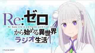 Re:ゼロから始める異世界ラジオ生活 第45回