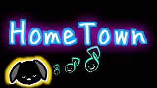 Home Town 【Audio/オリジナル曲】