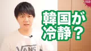 某金髪ジャーナリスト「韓国人の方が日本人より若干冷静と言えるかも」【サンデイブレイク118】