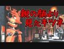 【FNAF】深夜のシリアスお人形遊び ♯4