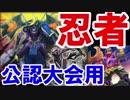 【遊戯王ADS】公認大会用忍者デッキ マッチ戦【YGOPRO】