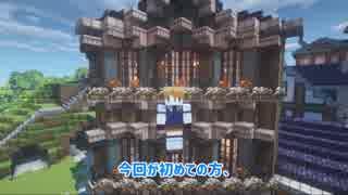 【minecraft】ゆっくりといく大都市開発パ