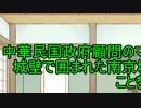 【ゆっくり解説】「南京事件」論争史 ⑤外国人資料に関する論争