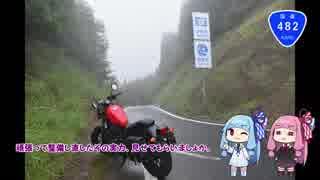 琴葉姉妹と行くゆる~いバイク旅 令和酷道を走ろう!【レブル500】
