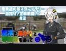 【紲星あかり車載】関東道の駅スタンプラリー 目指せ!全駅制覇!!#3【空冷とあかりと】