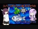 スパッツきりたんとゆかりちゃんのスーパーワギャンランド2実況#02