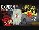 吉田くんの酸素がない!超 #2【Oxygen Not Included】