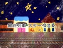 【UTAU/重音テト】最終列車 スターダスト【オリジナル曲】