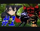 【神我狩】デウス・ハンティング・オンライン part1【ゆっくりTRPG】