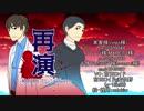 【SIREN人力】再演-MARETUアレンジver-【カバー】