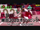 「東京2020オリンピック The Official Video Game™」ゲームの世界でしか出来ない恰好で出場してみた。Part2