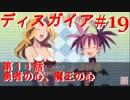 【魔界戦記ディスガイア】実況プレイ 第11話 勇者の心、魔王の心#19【PSP】