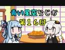 【ボイロラジオ】第16回 青い星空らじお