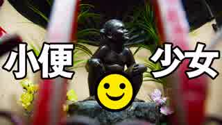 """男爵ヨーロッパ周遊記 Part13「小便小僧と小便少女 """"コレBANされないか?""""」"""