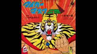 1981年04月20日 TVアニメ タイガーマスク二世 OP 「タイガーマスク二世」(水木一郎・コロムビアゆりかご会)