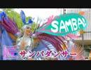 「サンバで神戸を元気に」匠の技~サンバダンサー【Cameraman's eye】