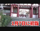 1月7日、初詣に行ってきました。