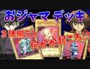 【遊戯王LotD】集まれば最強!おジャマトリオの力を食らえッ!!