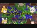 新ゆっくりのんびりマイクラ実況(PS4ED)part76?