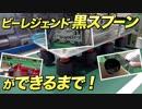 【メイキング】ビーレジェンド 黒スプーン製造工場を視察!【ビーレジェンド鍵谷TV】