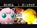 【第十回】64スマブラCPUトナメ実況【Hブロック第六試合】
