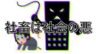 【初音ミク】社畜は社会の悪【大正義ニート】