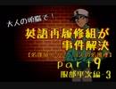 【名探偵コナン】英語再履修組が事件解決9【3人の名推理】