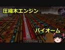 【Minecraft】のんびり錬金科学raft Part 3【ゆっくり実況】