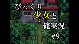 【魔女の家】びっくり、少女と、俺実況#9【ホラーゲーム】