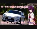 第86位:【車載】サーキットを駆けるきりたんぽ その2『カートって・・・ 面白!!・・・』【VOICEROID実況】