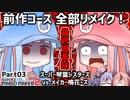 【マリオメーカー2】SUPER KOTONOHA SISTERS!vs.メーカー鳴花ーズ!W03【VOICEROID実況】