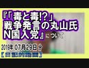 『「毒と毒!?」戦争発言の丸山氏、N国入党』についてetc【日記的動画(2019年07月29日分)】[ 120/365 ]