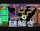 【マリオメーカー2】1画面に全てが詰まっている謎解き!!