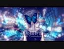 【VOCALOID】 雨の蝶葬曲 【kokoneオリジナル曲】