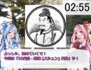 3分で歴代天皇紹介シリーズ! 「32代目 崇峻天皇」