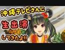 【根間うい】OTVプライムニュース生出演!【テレビ初登場】