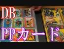 【ドラゴンボールのカードダス紹介】アマダ製PPカードシリーズ第1弾~GT編パート1まで【カードコレクション紹介動画】