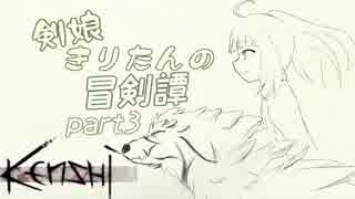 【Kenshi】剣娘きりたんの冒剣譚 part3【