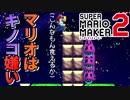【実況】キノコ嫌いなマリオ『スーパーマリオメーカー2』